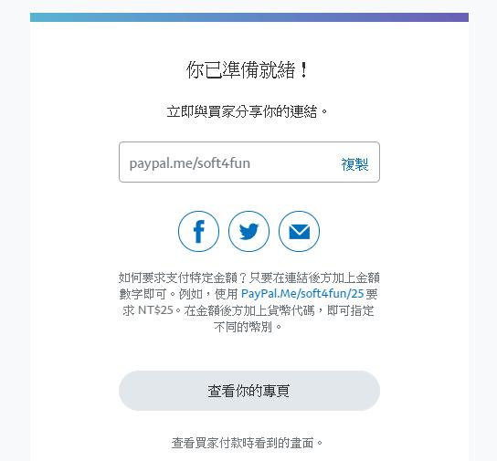 設定專屬 PayPal.Me 收款連結頁面,贊助、線上付款給您快速又方便 00249