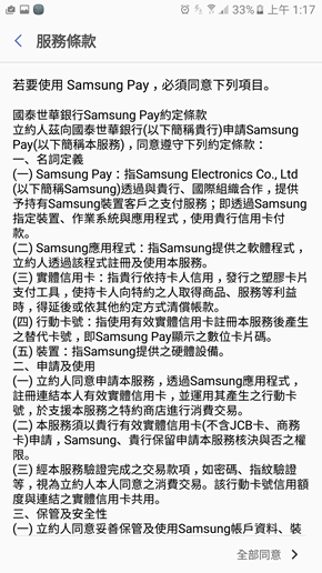 Samsung Pay:最多功能的行動支付平台,可當信用卡、金融卡、集點卡 1493784901774