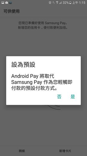 Samsung Pay:最多功能的行動支付平台,可當信用卡、金融卡、集點卡 1493784904140