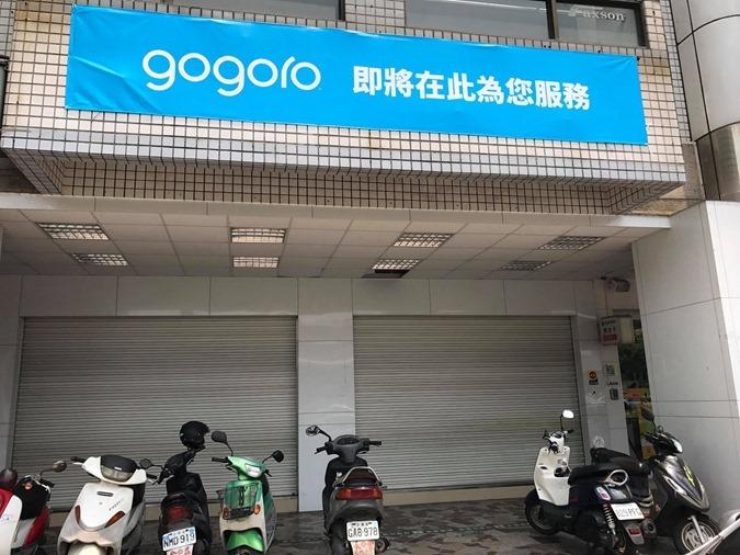 Gogoro 台南中華路門市