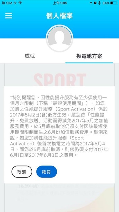 Gogoro App 終於可線上取消性能提升方案,不用再打客服人工處理啦! 18527866_10210540069952075_1861088435808754914_n