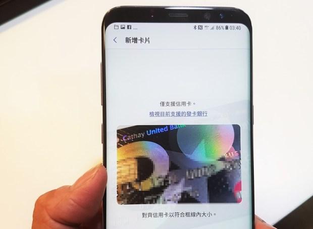 Samsung Pay:最多功能的行動支付平台,可當信用卡、金融卡、集點卡 20170510_034046