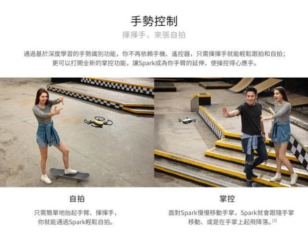 掌上起飛!DJI 曉 Spark 正式發表,用手掌手勢就能輕鬆控制的超強空拍機 9a0f3688-f45c-464e-8062-d68354ae86b1