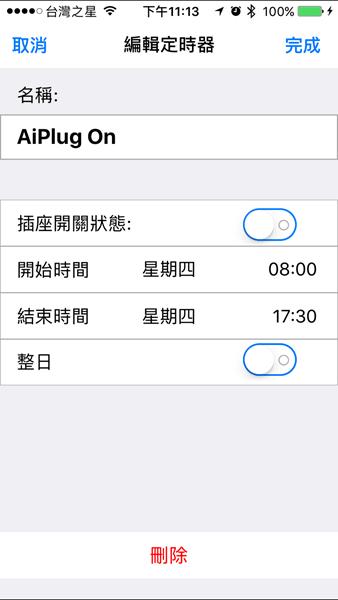 AiStip 2 AiPlug 2 APP