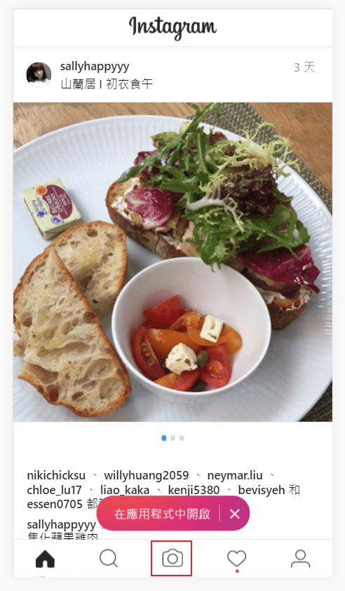如何用電腦上傳照片到 Instagram,這個小技巧幫你完成 Image-7