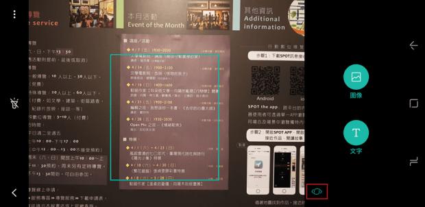 用手機改變你的生活:三星年度旗艦 Galaxy S8+ 開箱、評測 Screenshot_20170428-202805