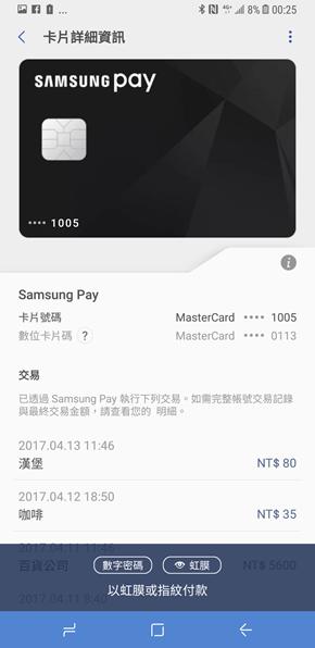 用手機改變你的生活:三星年度旗艦 Galaxy S8+ 開箱、評測 Screenshot_20170429-002515