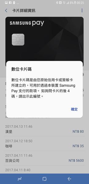 用手機改變你的生活:三星年度旗艦 Galaxy S8+ 開箱、評測 Screenshot_20170429-002520
