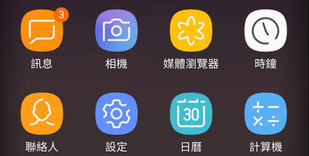 用手機改變你的生活:三星年度旗艦 Galaxy S8+ 開箱、評測 Screenshot_20170430-165712