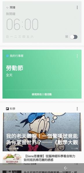 用手機改變你的生活:三星年度旗艦 Galaxy S8+ 開箱、評測 Screenshot_20170501-004032