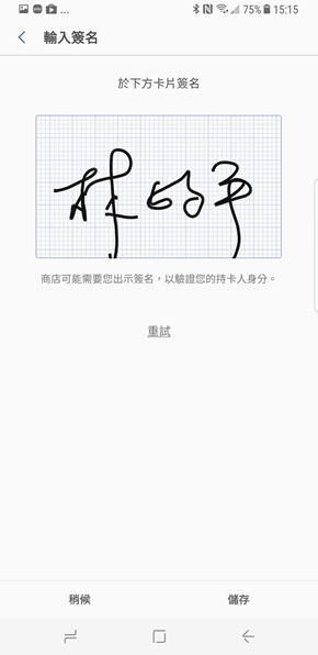 Screenshot_20170503-151515