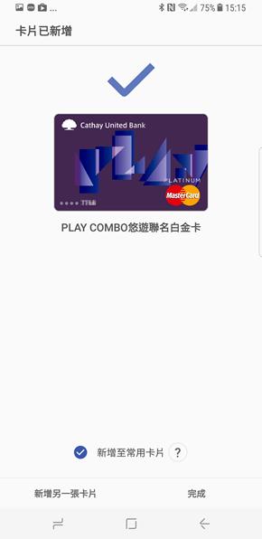 Samsung Pay:最多功能的行動支付平台,可當信用卡、金融卡、集點卡 Screenshot_20170503-151532