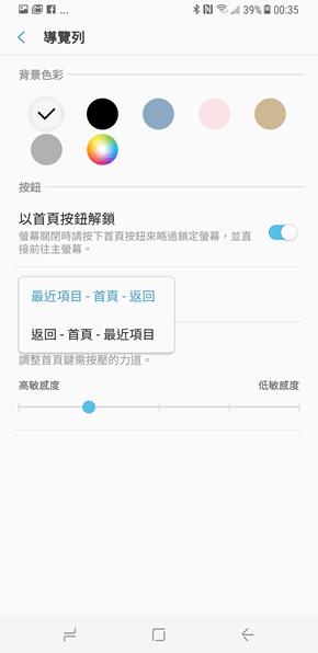 可變的 Galaxy S8/S8+ 功能按鈕順序,跳槽三星不用改變使用習慣 Screenshot_20170508-003533
