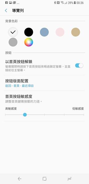 可變的 Galaxy S8/S8+ 功能按鈕順序,跳槽三星不用改變使用習慣 Screenshot_20170508-003622