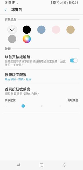 可變的 Galaxy S8/S8+ 功能按鈕順序,跳槽三星不用改變使用習慣 Screenshot_20170508-003627