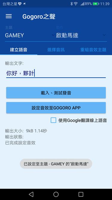 隨意更換 Gogoro 音效超簡單!Gogoro 之聲 App 幫你搞定 Screenshot_20170509-113900