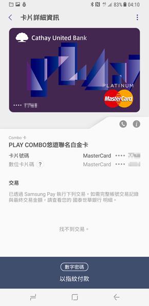 Samsung Pay:最多功能的行動支付平台,可當信用卡、金融卡、集點卡 Screenshot_20170510-041011