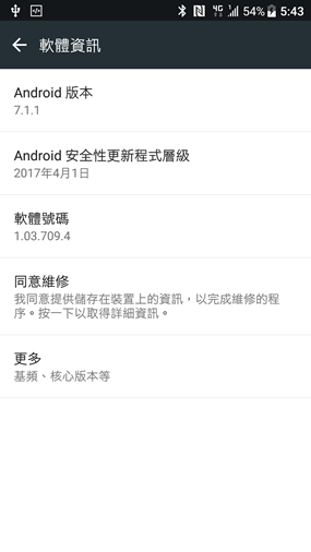 Android 7 N 抓貓 彩蛋