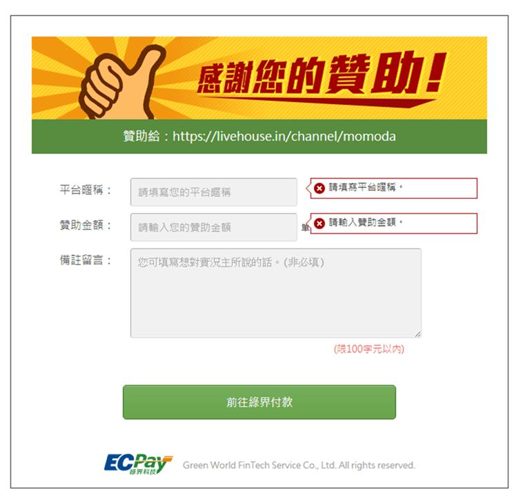 PayPal 不能收款怎麼辦?網紅、直播主可以這樣收贊助,更方便! image-22