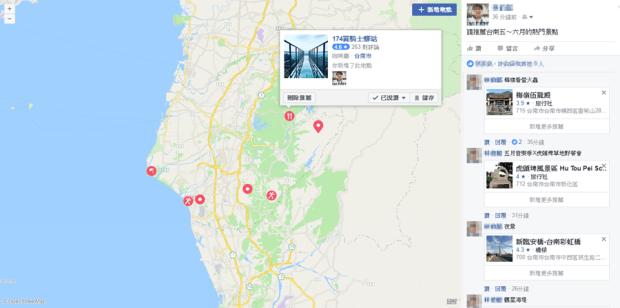 Facebook個人化推薦地圖,收集好友推薦地點最棒的方式,也可與其他人共享 image