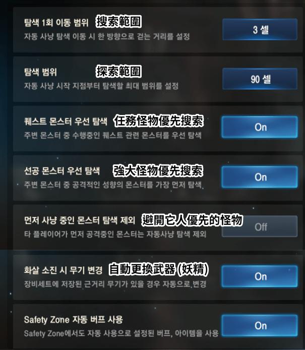 韓版天堂M 完整中文化界面翻譯對照說明 %E8%A8%AD%E5%AE%9A-1