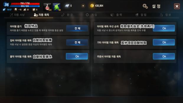 韓版天堂M 完整中文化界面翻譯對照說明 %E8%A8%AD%E5%AE%9A2