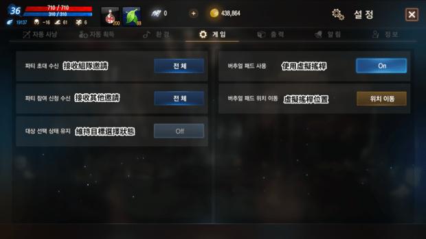韓版天堂M 完整中文化界面翻譯對照說明 %E8%A8%AD%E5%AE%9A4