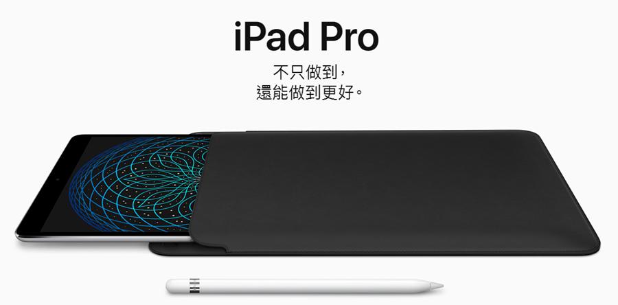 Apple 推出 10.5 吋 iPad Pro,體積縮小螢幕更大,設計取向朝 PC 看齊 001