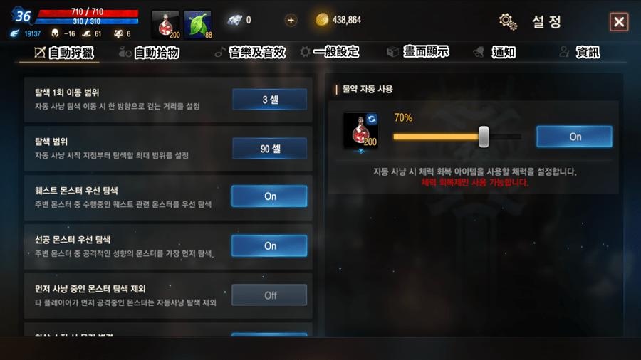 韓版天堂M 完整中文化界面翻譯對照說明 021_1