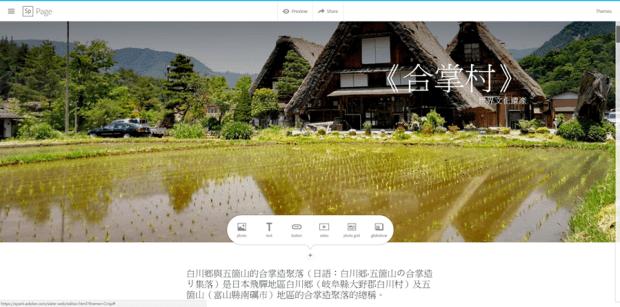 用 Adobe Spark 設計出極具質感的旅遊故事分享網頁 028