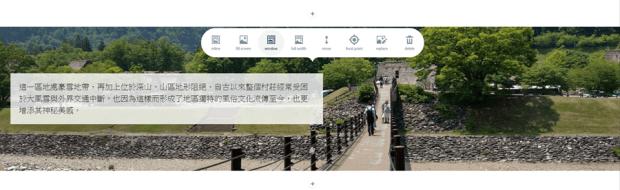 用 Adobe Spark 設計出極具質感的旅遊故事分享網頁 030