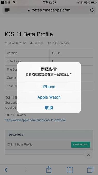 教學:免開發者帳號下載體驗 iOS 11 beta 版(謹慎使用) 18921828_10210706021340756_6854973960950463776_n