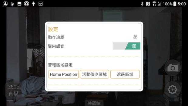 好市多3C:CP值超高 iSensor Pro 網路攝影機,具備臉部辨識、App 即時警報、免費雲端儲存,居家旅遊必備便宜又好用 Screenshot_20170614-170027