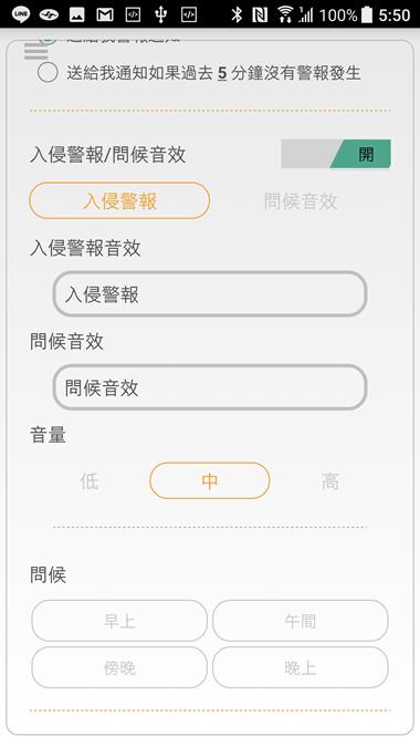 好市多3C:CP值超高 iSensor Pro 網路攝影機,具備臉部辨識、App 即時警報、免費雲端儲存,居家旅遊必備便宜又好用 Screenshot_20170614-175014