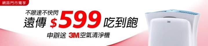 遠傳 4.5G上網無限流量+不限速+網內前5分鐘免費每月只要599,再送空氣清淨機 clip_image002