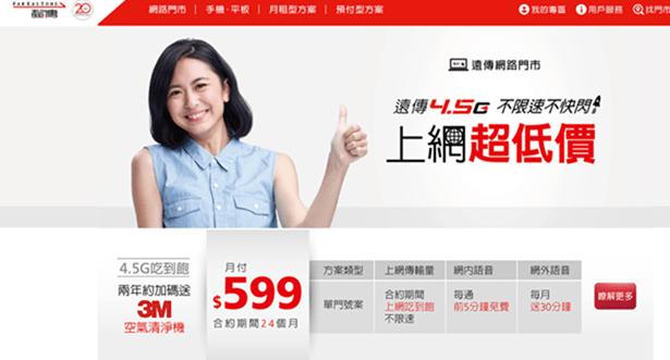 遠傳 4.5G上網無限流量+不限速+網內前5分鐘免費每月只要599,再送空氣清淨機 clip_image007