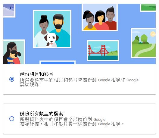 Google 推出 Backup And Sync 自動備份電腦檔案與相片/影片 007