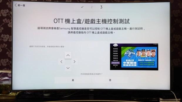 幾可亂真的超真實色彩!Samsung Q8C 65 吋 QLED 量子點電視開箱、評測 7073400