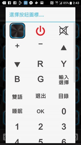 用 i-Ctrl 艾控、BWAVERC藍波控讓手機變為無線遙控,遙控器 Bye bye clip_image0284