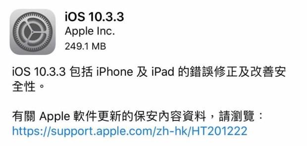 Apple 針對 iPhone/iPad 釋出 iOS 10.3.3,可能是 32bit 系統最後一次更新 ios-10.3.3