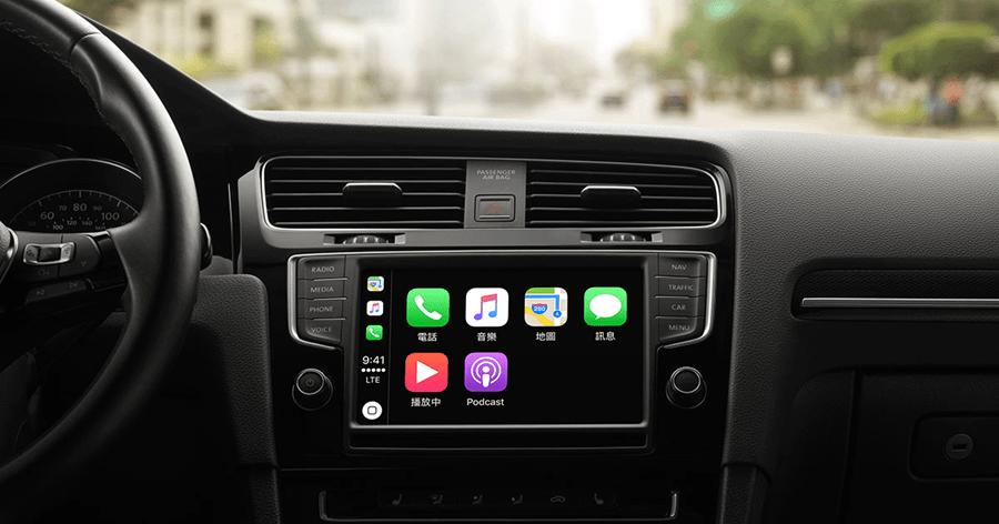 你的車有Apple CarPlay嗎?台灣市場搭載 Apple CarPlay 車型總整理 01