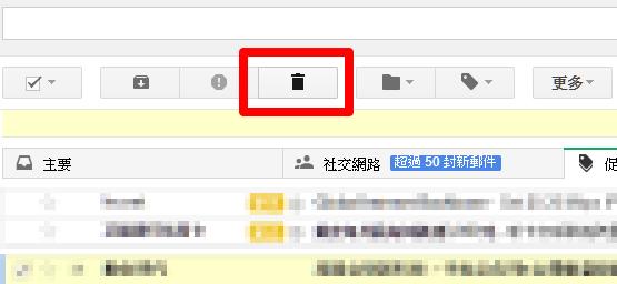 如何大量刪除 Gmail 分類信件夾中的信件 022-1