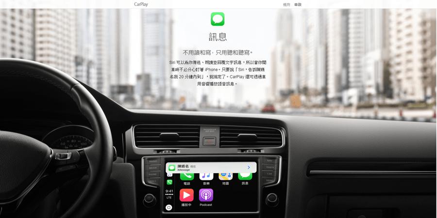 你的車有Apple CarPlay嗎?台灣市場搭載 Apple CarPlay 車型總整理 D