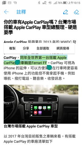 孔劉來了!Zenfone 4 系列手機正式發表,每隻都是旗艦級相機,超狂! (含售價資訊) Screenshot_20170815-101533