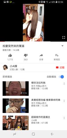 手機直拍影片別再後製啦!YouTube 正式支援全螢幕直式影片播放 Screenshot_20170831-020629