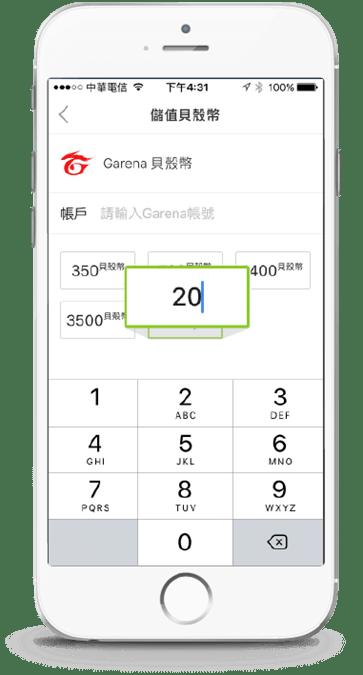 「愛貝錢包」App 繳水電/停車費、電影、樂園門票、eTag、遊戲儲值一次到位 feature-game-amount