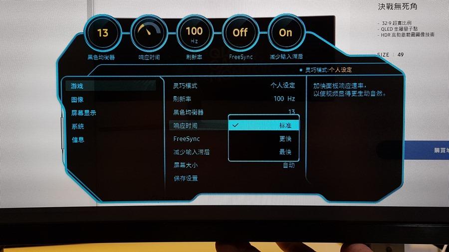 爽度最高!不只是電競螢幕,三星 32:9 超級寬螢幕 CHG90 評測 20170821_010407