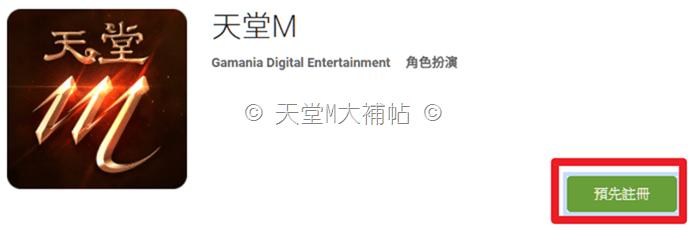 天堂M Android 下載