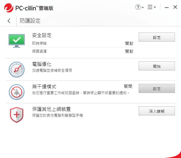 防毒軟體推薦 PC-cillin 2018 雲端版 015