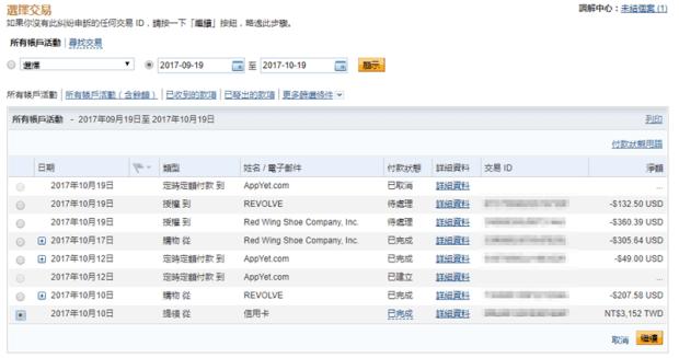教學:PayPal 帳戶被盜用/盜刷信用卡,如何申請調解? Image-035